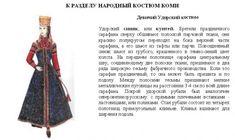 Куклы в народных костюмах №72 Кукла в девичьем костюме Коми