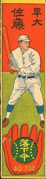 Pre-War Japanese Baseball Cards   Japan