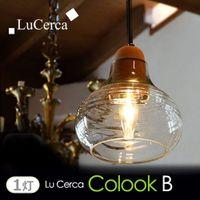 【送料無料】インテリア照明|天井用LuCercaColook/ルチェルカコルック1灯ペンダントランプ|ライト|リビング|玄関|寝室|間接照明|天井|輸入|【smtb-k】【w2】
