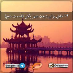 پایتخت چین – شهر تاریخ امپراطوری ها، رستوران های فراوان و ... http://www.eligasht.com/Blog/?p=5604 #چین #پکن #دیدنی #beijing #china #eligasht
