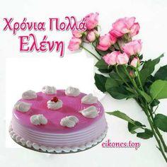Ευχές για τον Κωνσταντίνο και την Ελένη - eikones top Name Day Wishes, Happy Name Day, Happy Birthday My Friend, Birthday Wishes, Birthday Cards, My Photos, Names, Desserts, Gifts