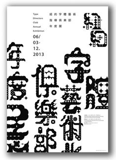 Identity for the Type Directors Club annual exhibition in Taiwan - Taiwan graphic designer Ken-Tsai Lee