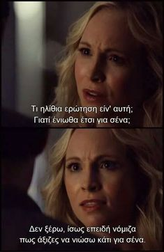 The vampire diaries greek quotes