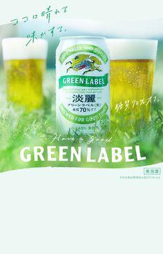 ココロ晴れる味がする。Have a good GREEN LABEL 発泡酒 糖質70%オフ※ ※日本食品標準成分2010による