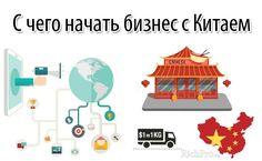 с чего начать бизнес с китаем на перепродаже без вложений  http://richpro.ru/biznes/biznes-s-kitaem-na-pereprodazhe-tovarov-bez-vlozhenij-s-chego-nachat.html