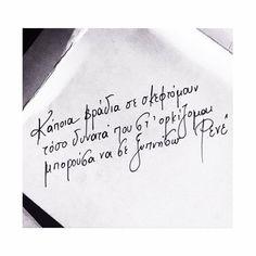 Κάποια βράδια σε σκεφτόμουν τόσο δυνατά που στ' ορκίζομαι μπορούσα να σε ξυπνήσω Best Quotes, Love Quotes, Greek Quotes, Couple Quotes, Deep Thoughts, Wise Words, Tattoo Quotes, Lyrics, Poetry