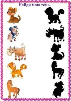 Чья это тень Toddler Learning Activities, Montessori Activities, Craft Activities For Kids, Infant Activities, Educational Activities, Kids Learning, Farm Animal Crafts, Farm Animals, Dots Game
