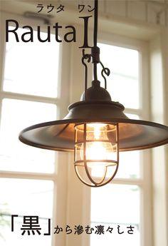 【楽天市場】ペンダントライト- rauta1 - ラウタ1 ポイント10倍 天井照明 ペンダントライト アイアン カウンター レトロ 鉄 1灯 クラシック アンティーク調 4.5畳 ダイニング 玄関 階段 キシマ【kishima】 【10P20Nov15】:Ampoule Lamp Light, Street Light, Room Lights, Lamp, Lighting, Lights, Candle Lanterns, Metal Lighting, Ceiling Lights