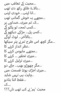 Muhabbt Urdu Poetry Romantic, Love Poetry Urdu, My Poetry, Urdu Quotes, Islamic Quotes, Quotations, Qoutes, Lyric Poetry, Poetry Quotes