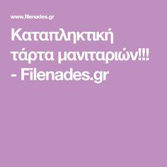 Καταπληκτική τάρτα μανιταριών!!! - Filenades.gr