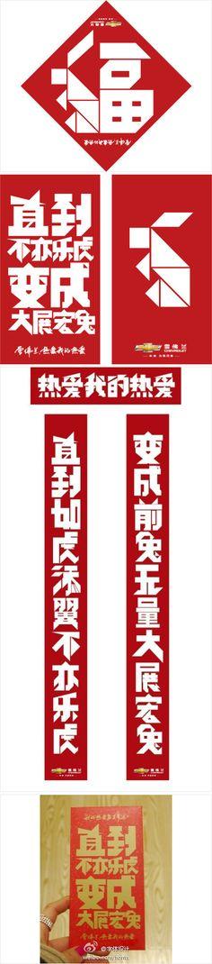 雪佛兰在中国,Spring 2011 event envelope。