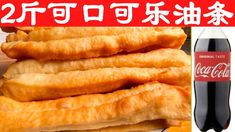 Asian Snacks, Asian Desserts, Beignets, South African Recipes, Asian Recipes, Coca Cola, Cooking Chef, Dim Sum, Relleno