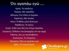 Ότι αγαπάω εγώ... | Oroskopos.gr Taurus And Cancer, Sagittarius, Love Astrology, Horoscopes, Zodiac Signs, Things To Think About, Lyrics, Smile, Memes