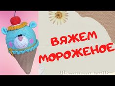 Мороженое амигуруми крючком | Вязаная еда | Вязаные игрушки. Часть 1 - YouTube Crochet Hats, Youtube, Knitting Hats, Youtubers, Youtube Movies