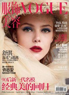 Vogue China May 2011 Cover (reprint) (Vogue China)