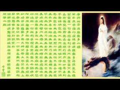 ปรัชญาปารมิตาหฤทัยสูตร [ 2 HOUR ] 般若心経 Prajna-paramita Hrdaya Sutram (Th...