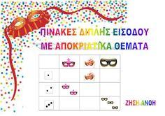 Οι ιδέες και οι δημιουργίες μας!!!: Πίνακες διπλής εισόδου με κλόουν , μάσκες , χαρταε...