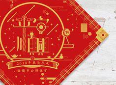 Yilan PingAnShun Hing Couplets on Behance