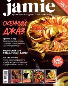 Jamie magazine № 8(19) 2013