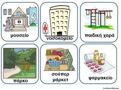 Learn Greek, Greek Language, Language Lessons, Activity Sheets, Ancient Greek, School Projects, Vocabulary, Activities For Kids, The Neighbourhood