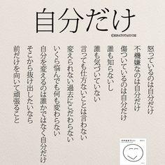 """9,115 Likes, 53 Comments - @yumekanau2 on Instagram: """"自分を変えるのは自分だけ . . . #自分だけ#人間関係#恋愛#ポエム #怒る#傷つく#失恋 #仕事#不機嫌 #そのままでいい#アラサー"""""""