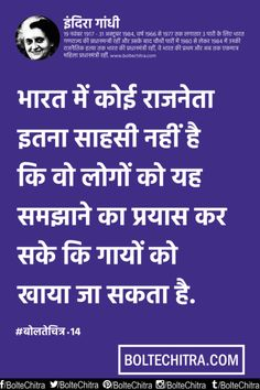Essay Writing Topics For High School Students Indira Gandhi Quotes In Hindi With Images Part  Indira Gandhi Quotes  Hindi Quotes Thesis Statement For Analytical Essay also High School Senior Essay  Best Indira Gandhi Quotes In Hindi With Images    Essay Thesis Statement Generator