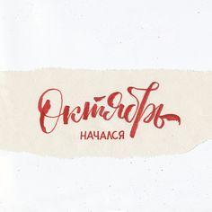 #леттеринг #lettering #type #handtype #mashabutorina #october #autumn #red #go…