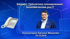 Бюджет. Трёхлетнее планирование. Экономический рост?  Нам  предстоят  РЕФОРМЫ,  которые  приведут  к  СУВЕРЕНИТЕТУ ! http://rusnod.ru/   http://refnod.ru/   http://www.o-nod.ru/