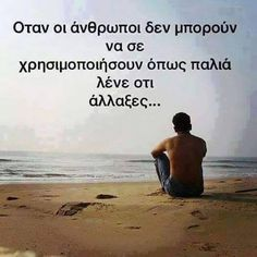Αλλαξα και αλλαζω ακομη...ακους..;; Unique Quotes, Smart Quotes, Cute Quotes, Funny Quotes, Inspirational Quotes, My Life Quotes, Movie Quotes, Wisdom Quotes, Life Code
