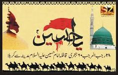 Image result for imam hussain and karbala