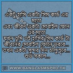 Good morning Bangla SMS Bangla Quotes, Dear Friend, Good Morning, Photos, Good Day, Pictures, Bonjour, Buongiorno