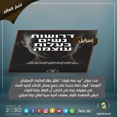 الشهرة_الإلكترونية الموساد يطلق حملة علنية لتجنيد النساء
