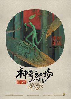 """A poster of """"Fantastic Beasts and Where to Find Them"""" with the beast Bowtruckle on it. The Chinese art styled poster was created by Chinese artist Zhang Chun. The film, a spin-off of the Harry Potter film series, will debut in China on November 25, 2016.  http://www.chinaentertainmentnews.com/2016/11/chinese-styled-posters-for-fantastic.html"""