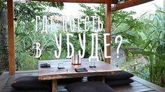 Где поесть в Убуде. Вегетарианские рестораны и необычные кафе. | BaliBlogger.ru