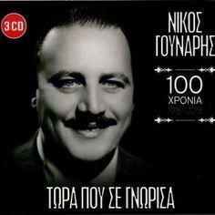 http://www.music-bazaar.com/greek-music/album/852791/TORA-POU-SE-GNORISA-CD2/?spartn=NP233613S864W77EC1&mbspb=108 ΓΟΥΝΑΡΗΣ ΝΙΚΟΣ - ΤΩΡΑ ΠΟΥ ΣΕ ΓΝΩΡΙΣΑ (CD2) (2015) [Modern Laika] # #ModernLaika