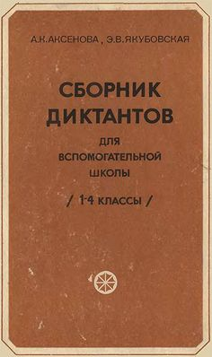 Russian Language Learning, Teacher, Study, Education, Books, Back To School, School, Professor, Studio