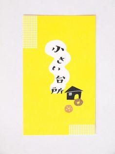 調布のベーグル屋さん「小さい台所」のショップカード... 'shop card' from the Little Kitchen Bagel Shop in Chofu, just south of Mitaka-shi