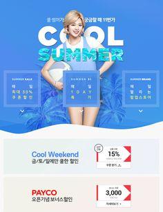 #2017년7월1주차 #11st #쿨썸머가 궁금할때 www.11st.co.kr Ad Design, Layout Design, Event Banner, Promotional Design, Event Page, Editorial Design, Edm, Landing, Infographic