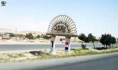 الاوتستراد الدولي القلمون مدخل يبرود في 15\5\2016 Internationa Highway Qalmoun Yabroud Entrance on 15\5\2016 #Syria #Damascus #دمشق #سوريا #عدسة_شاب_دمشقي