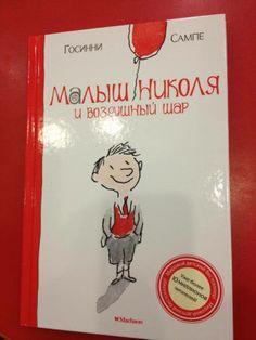 Au détour d'une librairie en Russie, voici l'édition russe du Petit Nicolas - Le Ballon !