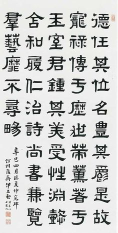 Learn Chinese :) Calligraphy Practice, How To Write Calligraphy, Calligraphy Art, Chinese Typography, Typography Letters, Lettering, Chinese Fonts Design, Rune Symbols, Learn Mandarin