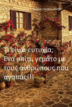 Greek Culture, Greek Quotes, S Word, Picture Video, Best Quotes, Inspirational Quotes, Letters, Sayings, Pictures