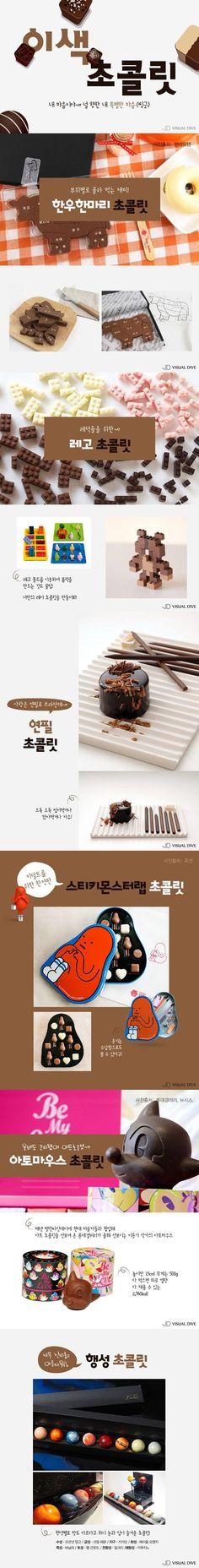 1년 중 가장 달콤한 밸런타인데이 위한 '이색 초콜릿 6' [카드뉴스] #chocolate / #cardnews ⓒ 비주얼다이브 무단 복사·전재·재배포 금지