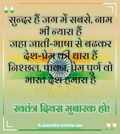 Good Morning Independence Day Shayari Images Happy Independence Day Status, Independence Day Shayari, Hindi Quotes Images, Shayari Image, Status Quotes
