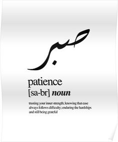 'Sabr // Patience' Poster by amomentarypause – Islamic Photos Cute Small Tattoos, Mini Tattoos, Body Art Tattoos, New Tattoos, Yoga Tattoos, Patience Symbol, Patience Tattoo, Patience Quotes, Arabic Calligraphy Tattoo