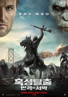 Dawn of the Planet of the Apes. The Matt Reeves directed, Andy Serkis mo-capped, Jason Clarke acted sequel to Rupert Wyatt-James Franco lead Rise of the Planet of the … Movies 2014, Hd Movies, Movies To Watch, Movies Online, Movie Tv, Movies Free, Film Serie, Dawn Of The Planet, Planets