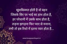 shayari,Hindi shayari on raksha bandhan, रक्षा बंधन शायरी, images on raksha bandhan, bhai behen ki shayari, bhai behen hindi quotes, भाई बहन हिंदी शायरी #rakshabandhan #raksha #bandhan #bhai #behen #rakhi Raksha Bandhan Shayari, Happy Rakshabandhan, Romantic Shayari, Rakhi, Hindi Quotes