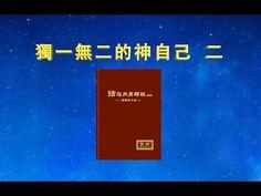 福音視頻 神的發表《獨一無二的神自己 二 神的公義性情》第五集 | 跟隨耶穌腳蹤網-耶穌福音-耶穌的再來-耶穌再來的福音-福音網站