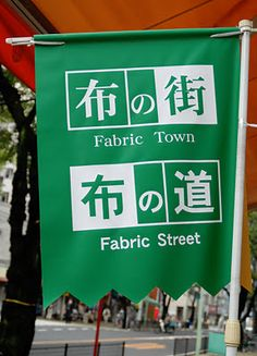 Japan. Tokyo´s fabric street!!!   I love to go to Nippori fabric town.