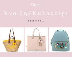 Τάσεις της μόδας στις τσάντες για τη σεζόν άνοιξη/καλοκαίρι 2018. Louis Vuitton Damier, Pattern, Bags, Fashion, Handbags, Moda, Fashion Styles, Patterns, Taschen